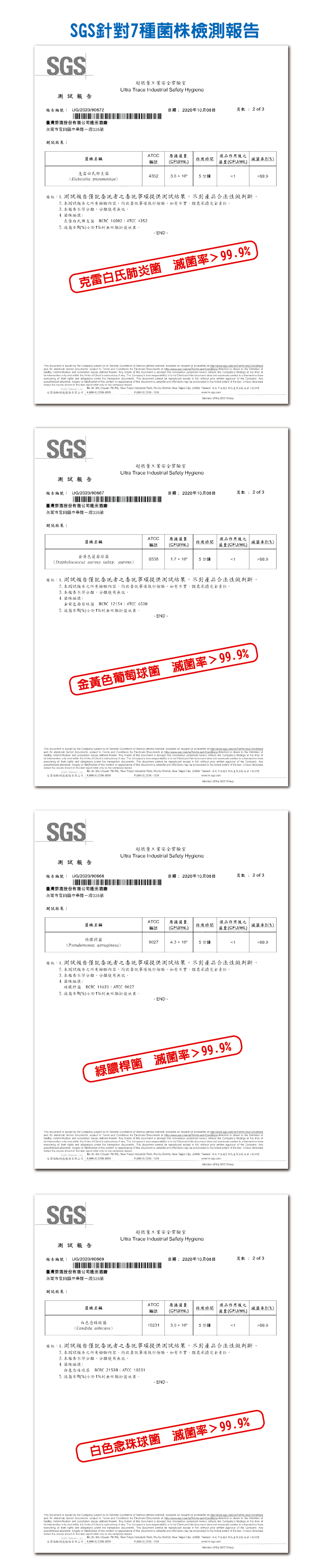 SGS90672-1.png